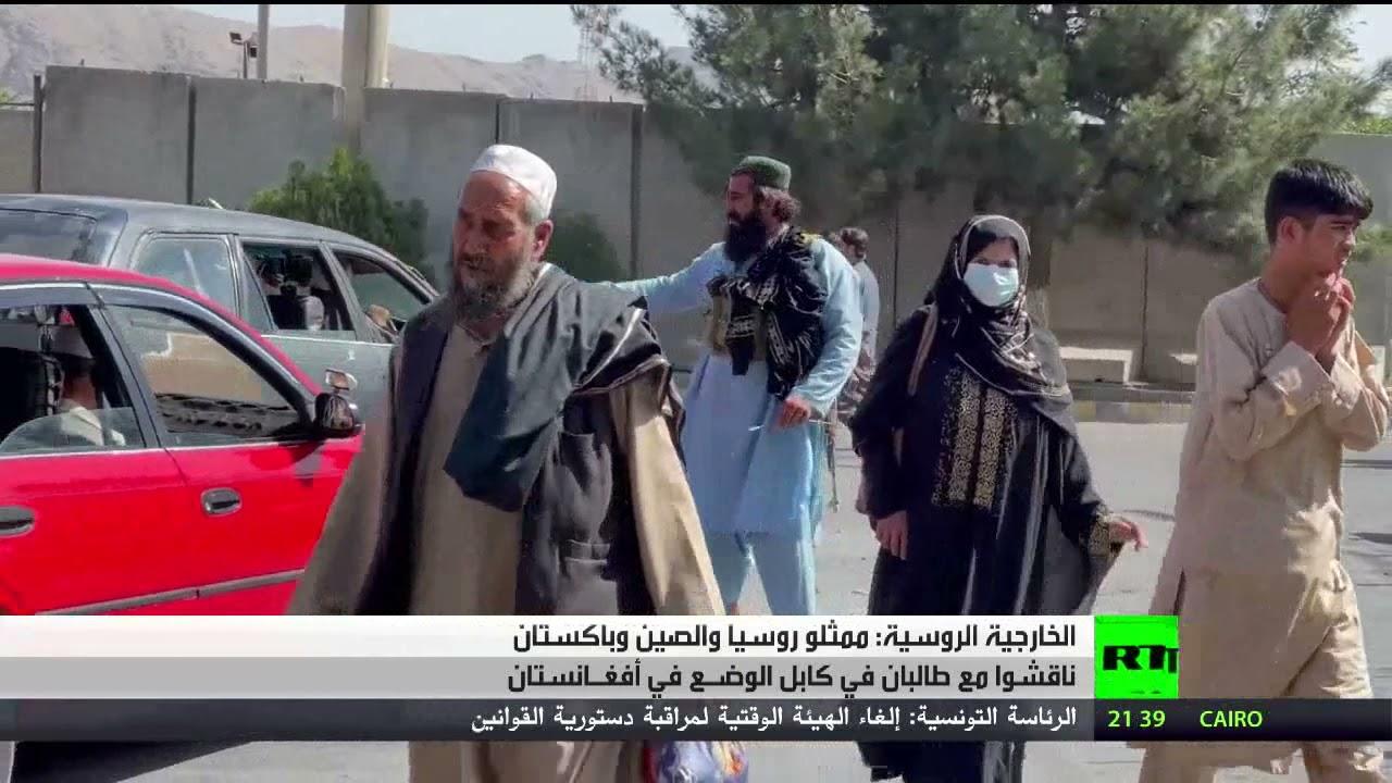 الخارجية الروسية: ممثلو روسيا والصين وباكستان ناقشوا مع طالبان في كابل الوضع في أفغانستان  - نشر قبل 7 ساعة