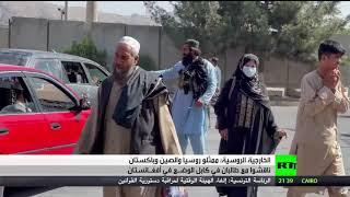 الخارجية الروسية: ممثلو روسيا والصين وباكستان ناقشوا مع طالبان في كابل الوضع في أفغانستان