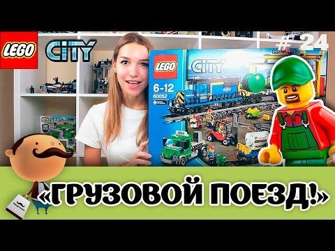LEGO City 60052 Грузовой поезд - обзор набора с радиоуправлением