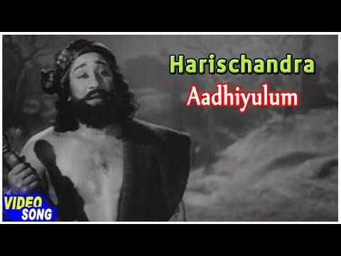 Aadhiyulum Song | Harichandra Tamil Movie | Sivaji Ganesan | G Varalakshmi | K V Mahadevan