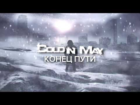 Клип Cold in May - Конец Пути