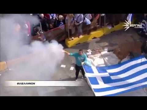 Greeks hold protest in Athens against FYROM's use of name Macedonia