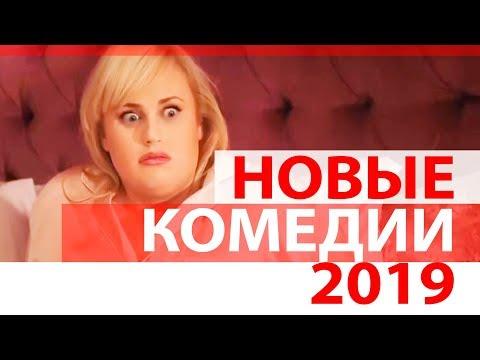 9 НОВЫХ КОМЕДИИ 2019!!! (Трейлеры)
