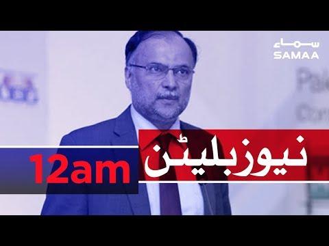 Samaa Bulletin - 12AM - 17 February 2019