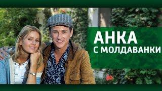 Анка с Молдаванки (2015) трейлер
