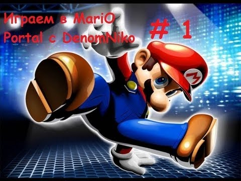 Играем в MariO Portal c DenomNiko # 1