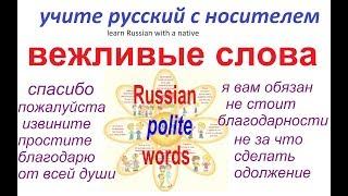 № 15 Русский язык - вежливые слова: спасибо, извините, пожалуйста...