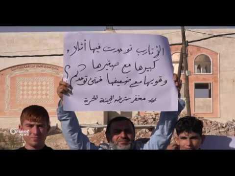 وقفة احتجاجية في بلدة الجينة بريف دمشق استنكاراً لمجزرة الأتارب  - 12:21-2017 / 11 / 17