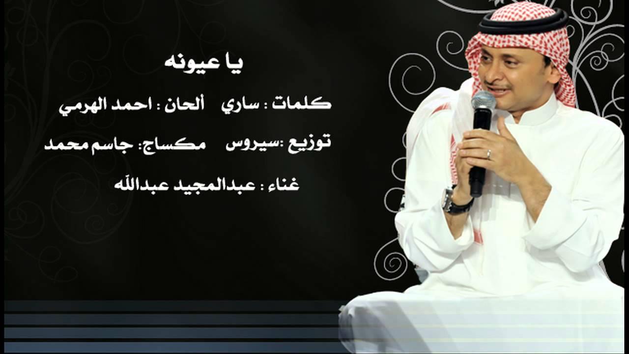 تحميل اغنية عبدالمجيد عبدالله من مثلك