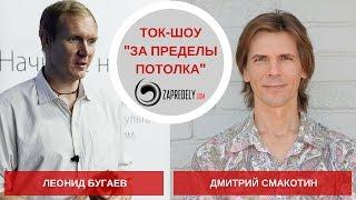 видео Леонид Бугаев Мобильный маркетинг: Как зарядить свой бизнес в мобильном мире