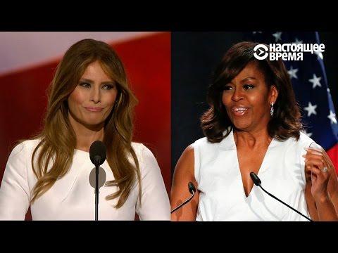 Речи жен Трампа и Обамы: есть ли отличия?