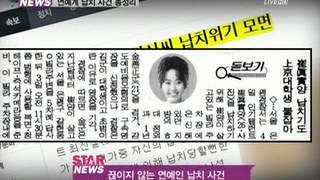 [Y-STAR] na young hee, Shocking confession (충격! 나영희의 납치당한 경험담!)