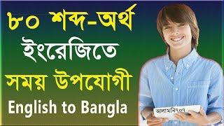 ইংরেজি টু বাংলা শব্দ ও অর্থ - Spoken English words in Bengali - Free - videos - Upload English