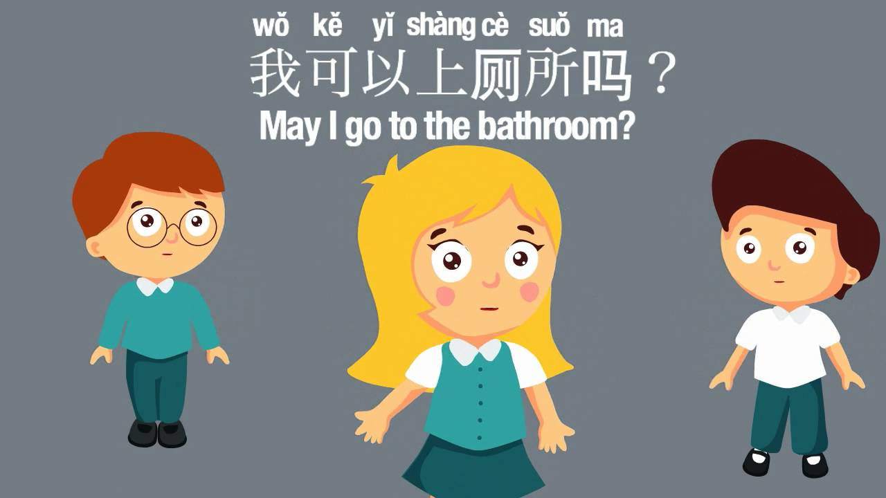 Chinese Songs For Kids May I Go To The Bathroom Youtube