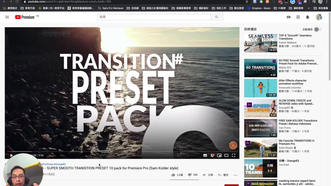 Premiere Pro 預設轉場效果 - YouTube