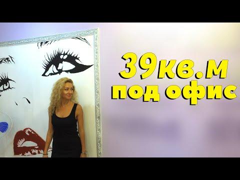 Квартира в р-не фонтана🐳 под офис или салон // Краматорск