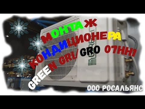 Монтаж Кондиционера GREEN 07HH1 своими руками