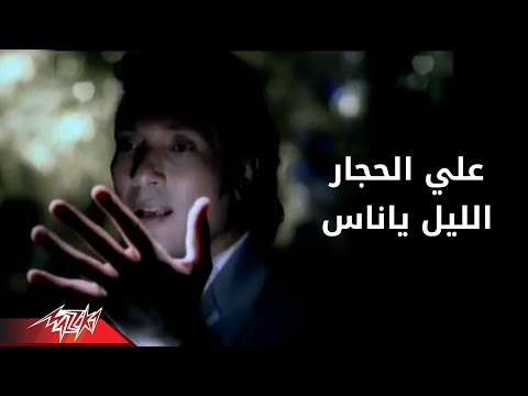 El Leel - Ali El Haggar الليل - على الحجار