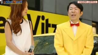 ピン芸人のダンディ坂野が21日、都内で行われたトヨタの新型『ヴ.