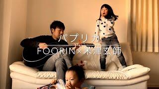 娘が歌うシリーズ第8弾は初の子供向けソングで米津玄師プロデュースでNH...