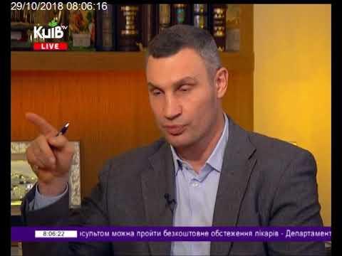 Телеканал Київ: 29.10.18 Столичні телевізійні новини 08.00
