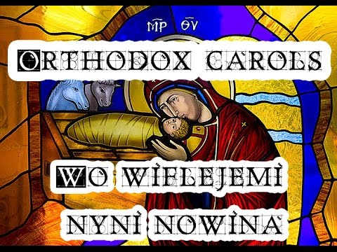 Wo wiflejemi nyni nowina - Orthodox Christmas Song - Православное Рождество Песня