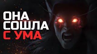 СИЛЬВАНА ОКОНЧАТЕЛЬНО РЕХНУЛАСЬ // WOW: BfA