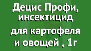 Децис Профи, инсектицид для картофеля и овощей (BAYER GARDEN), 1г обзор 8699546493180