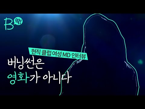 """현직 여성 클럽 MD의 고백 """"버닝썬은 영화가 아니에요"""""""
