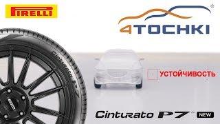 Pirelli Cinturato P7 - устойчивость