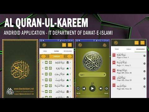 Al Quran-ul-Kareem - Apps on Google Play