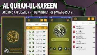 Al Quran ul Kareem - Android Application - New Features - IT Department - DawateIslami screenshot 1