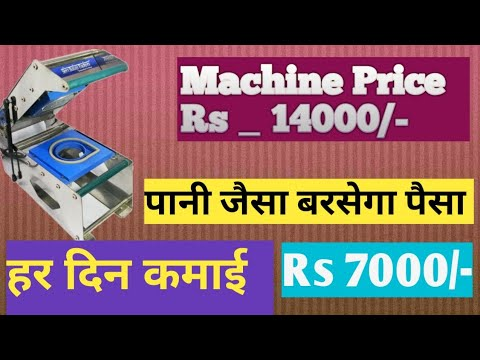 This Machine Earn Everyday 7000/- / Small Scale Business Idea In Hindi