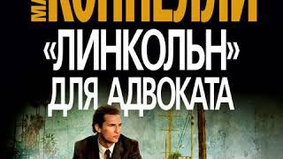 Майкл Коннелли – «Линкольн» для адвоката. [Аудиокнига]