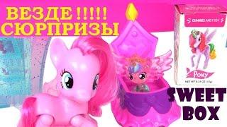 Май Литл Пони Мультик на Русском! ПИНКИ - НЯНЬКА! ОНА ВЕЗДЕ СПРЯТАЛА СЮРПРИЗЫ ВО ДВОРЦЕ! Игрушки