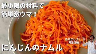 最小限の材料で驚きのおいしさ!簡単激ウマ!にんじんのナムルの作り方
