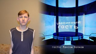 Уважаемый гость - 16 Выпуск (28.10.2016)