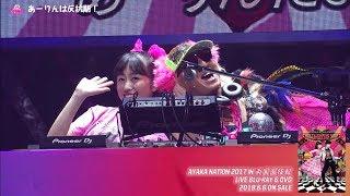 佐々木彩夏「AYAKA-NATION 2017 in 両国国技館 LIVE Blu-ray&DVD」Trailer Vol.2