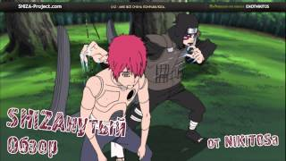 SHIZAнутый Обзор 012: Naruto Shippuuden 262 Серии