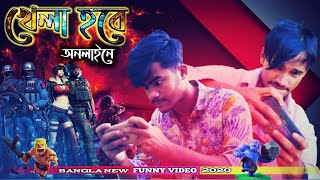 Online Game    New  Bangla funny video by arfin imran