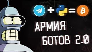 АРМИЯ Telegram БОТОВ на Python ▲ Спустя пол года