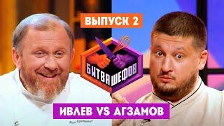 Битва шефов. 2 выпуск // Ивлев VS Агзамов