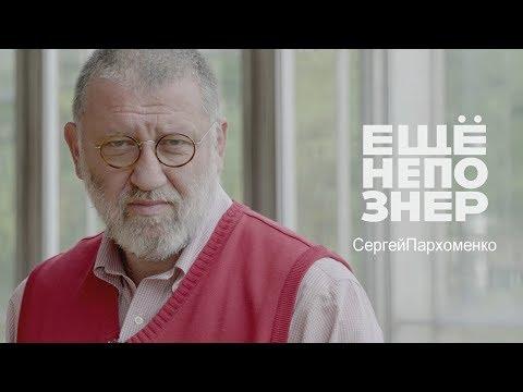 Сергей Пархоменко: предатель Кашин, глупый Бабченко и расчётливый Навальный #ещенепознер