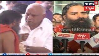 Yeddyurappa Assists Baba Ramdev To Offer Floral Tribute To Dr. Shivakumara Swamiji