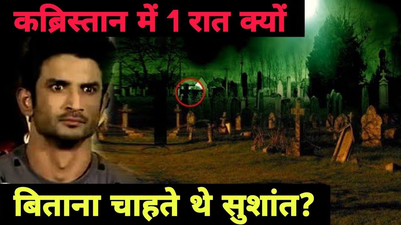 Sushant Singh Rajput, Cemetery में night बिताना चाहते थे   NOOK POST