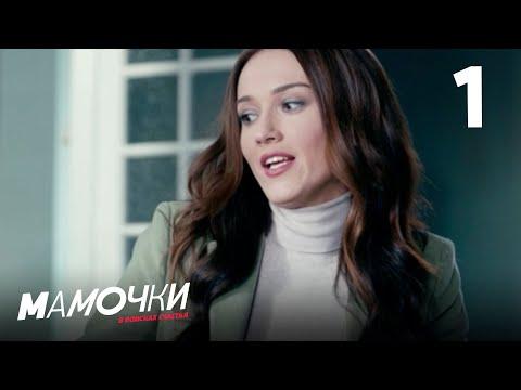 Мамочки | Сезон 1 | Серия 1