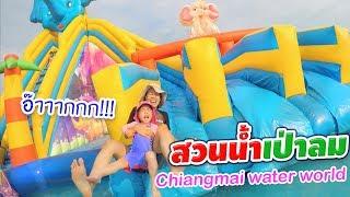 หนูยิ้มหนูแย้ม   เล่นสวนน้ำสระเป่าลม ยักษ์!! Chiangmai Water World