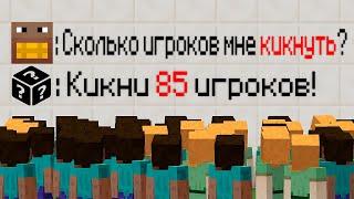 Майнкрафт 100 игроков, но ВСЁ решает РАНДОМ!