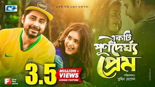 Video Ekti Purno Dhoirgho Prem | Afran Nisho | Tanjin Tisha | EiD Drama | Bangla New Natok 2018 download MP3, 3GP, MP4, WEBM, AVI, FLV Oktober 2018