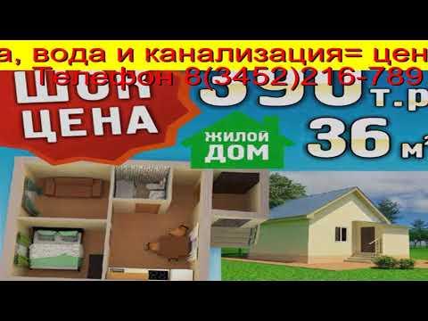 Объявление В Тюмени Рассрочка Недорого
